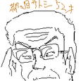 都々目サトシ52歳