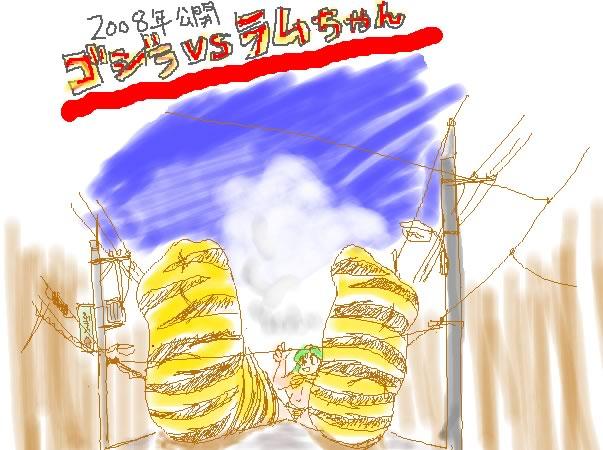 ゴジラVSラムちゃん